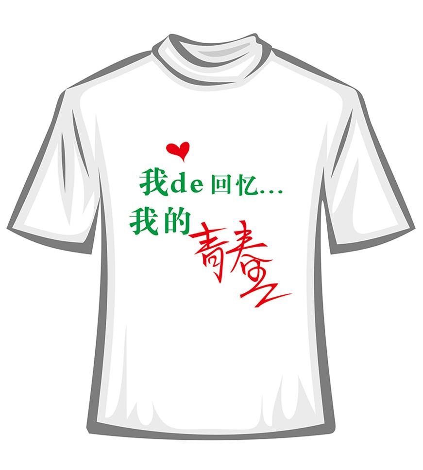 KW0026-聚会班服T恤衫定制