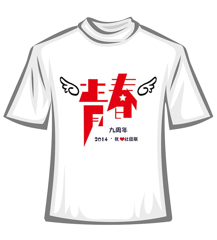 KW0038-广告文化衫T恤衫定制