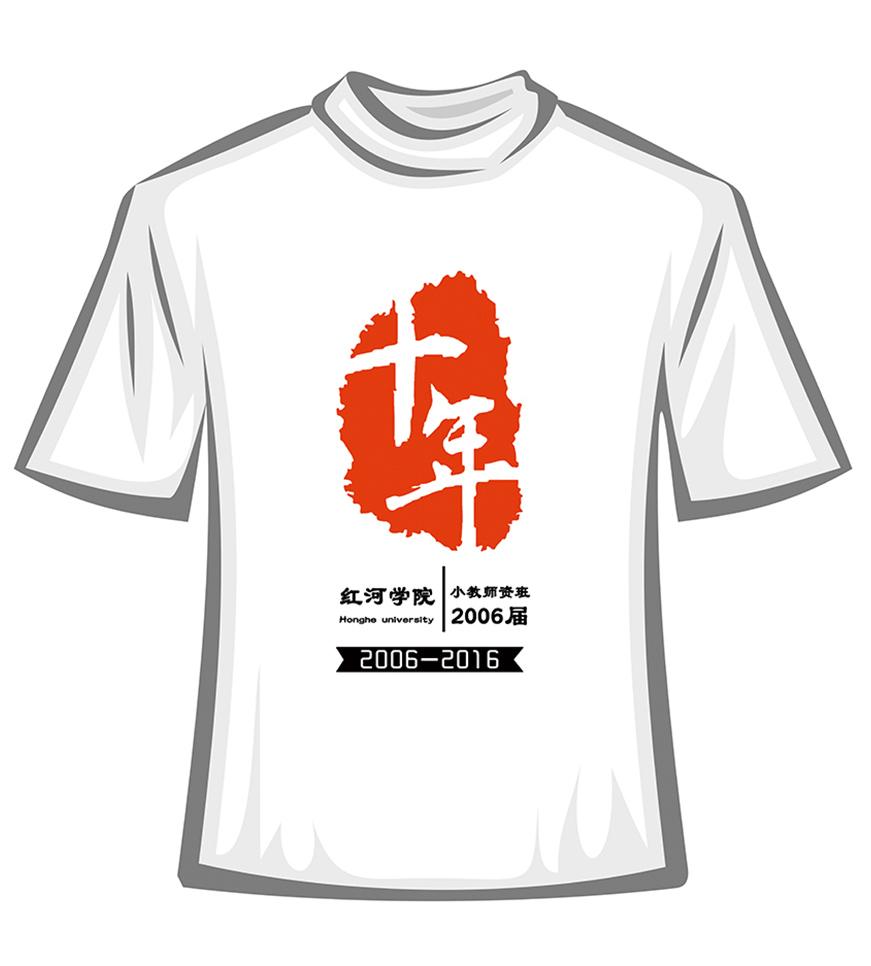 KW0039-聚会班服T恤衫定制
