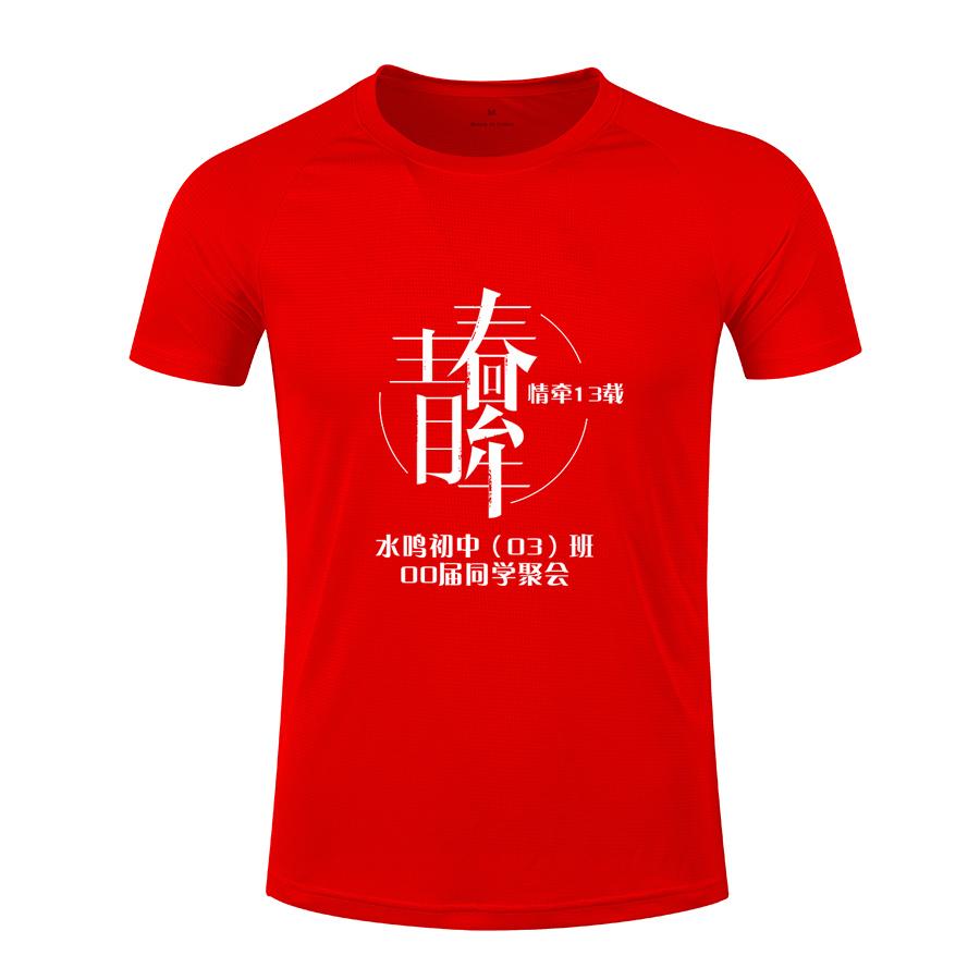 同學聚會T恤衫定制廠家
